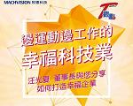 TVBS『T觀點』》邊運動邊工作的幸福科技業 汪光夏 董事長與您分享如何打造幸福企業!