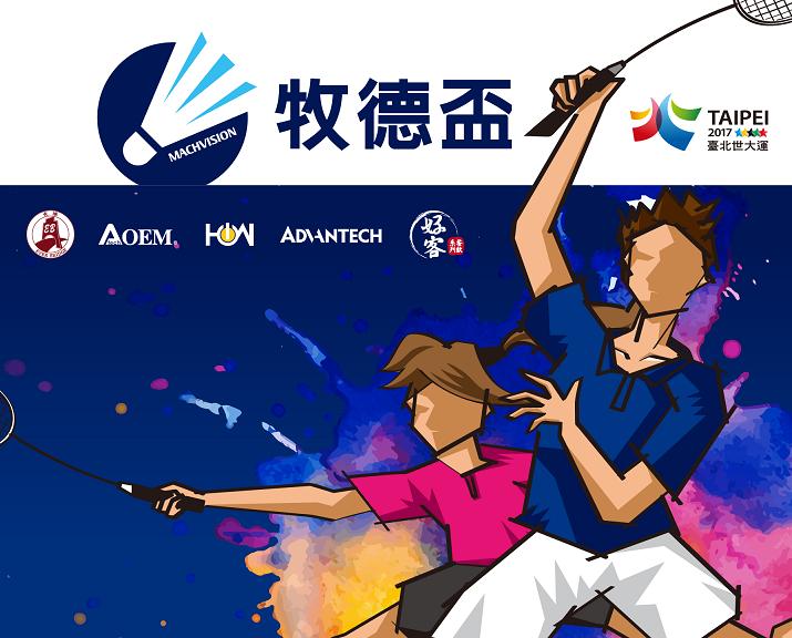 恭喜牧德科技獲得企業羽球排名賽冠軍