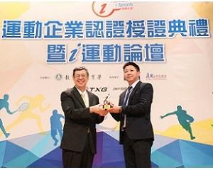 牧德科技榮獲 2017年運動企業認證