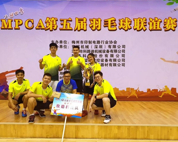 恭喜!牧德科技羽球隊,梅州奪冠!