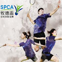 第四屆SPCA牧徳盃羽毛球聯誼賽