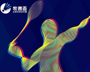 2018第三屆牧德盃企業羽球排名賽